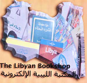 The Libyan Bookshop